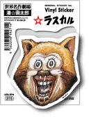 LCS-074/ラスカルアップステッカー(世界名作劇場X漫☆画太郎)