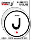 国際識別記号ステッカー/IDP-09S/日本(JAPAN) スーツケースステッカー 機材ケースにも!