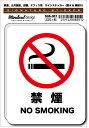 SGS001 サインステッカー No Smoking 禁煙ステッカー 識別 標識 注意 警告 ピクトサイン ピクトグラム ステッカー