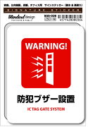 SGS-036/サインステッカー/ 防犯ブザー設置 IC TAG GATE SYSTEM  ステッカー (識別・標識 ・注意・警告ピクトサイン,・ピクトグラムステッカー)