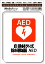 SGS-050/サインステッカー/自動体外式除細動器 AED ステッカー (識別・標識 ・注意・警告