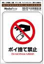 SGS-078/サインステッカー/ポイ捨て禁止 Do not throw rubbish ステッカー