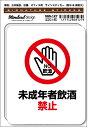 SGS-127/サインステッカー/未成年者飲酒禁止 ステッカー(識別・標識 ・注意・警告ピクトサイン