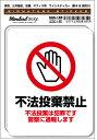 SGS-185/不法投棄禁止 不法投棄は犯罪です 警察に通報します ステッカー(識別 標識 注意 警告ピクトサイン ピクトグラムステッカー)