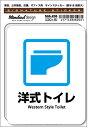 楽天ゼネラルステッカーSGS206 サインステッカー 洋式トイレ Westen Style Toilet ステッカー 識別 標識 注意 警告 ピクトサイン ピクトグラム