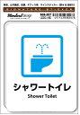 SGS-207/シャワートイレ Shower Toilet ステッカー(識別・標識 ・注意・警告ピクトサイン・ピクトグラムステッカー)