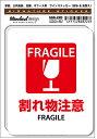 SGS-220/FRAGILE 割れ物注意  ステッカー(識...