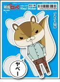 LCS-151/紙兎ロペ/300円ステッカー/アキラ先輩/ヤベー