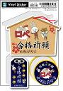 LCS-178/紙兎ロペ/600円ステッカー/合格祈願