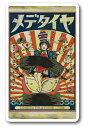 AM-02/ミニステッカー(ウォールステッカータイプ)/メデタイヤ/ニッポン!昭和レトロ風絵はがき/安楽雅志