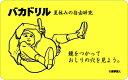 楽天ゼネラルステッカーバカドリルステッカー BD07 夏休みの自由研究編