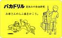 楽天ゼネラルステッカーバカドリルステッカー BD08 夏休みの自由研究編