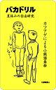 楽天ゼネラルステッカーバカドリルステッカー BD10 夏休みの自由研究編