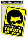 バカステ SK-004 YAKUZA IN CAR ヤクザインカー パロディ 車やトラックに