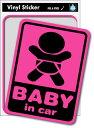 マジステ SK-018 Baby in car-pink ベビーインカー 出産祝いや車に