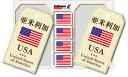 SK125 国旗ステッカー アメリカ スーツケースや機材ケースに