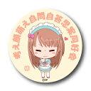 YPC-065/考え顔萌え自問自答思案同好会/なにもえ?缶バッジ(76mm)(なにもえ公式グッズ)