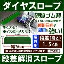 段差スロープ ダイヤスロープ 屋外用シンエイテクノDSO76-15 幅76cm高さ1.5cm段差解消スロープW462042