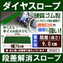 段差スロープ ダイヤスロープ 屋外用シンエイテクノDSO76-90 幅76cm高さ9.0cm段差解消スロープW462042