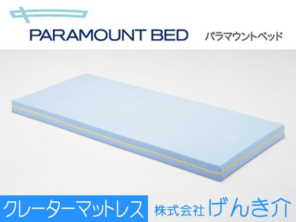 電動 介護ベッド用マット パラマウントクレータマットレス91cm幅、83cm幅KE761、KE763パラマウントベッド【代引き不可】