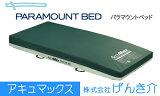 電動 介護ベッド用マットレス パラマウントアキュマックス91cm幅 83cm幅KE821 KE823パラマウントベッド 【代引き不可】