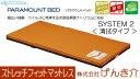 介護ベッド用マットレス パラマウントストレッチフィットマットレス清拭タイプ91cm幅、83c
