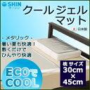 クールジェルマット 低反発冷却ジェルパッド 枕サイズ約30cm×45cm メタリックタイプまくら用冷感ジェルマット 涼感枕カバー 日本製 株式会社オーシン