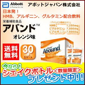 アボット ジャパン アバンド アミノ酸 オレンジ フレーバー