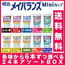 【6本ずつセット】明治 メイバランスミニカップ アソートBOX125ml×24本(全味から6