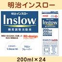 明治インスロー Inslowマロンフレーバー200mlx24本糖質調整流動食糖質調整栄養補助食