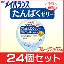 明治メイバランス たんぱくゼリー フルーツミックス味58g×24個入り高カロリーゼリー(80kcal)介護食 区分3栄養機能食品 亜鉛