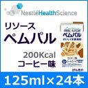 リソース ペムパル コーヒー味ネスレサイエンス125ml×24パック【あす楽対応!】濃厚流動食 高カロリー 介護食200kcal