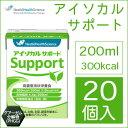 ネスレ アイソカル サポート300kcal/200ml20個入り紙パックタイプ乳糖ゼロ、食物繊維