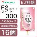 テルモ F2ライト300 (エフツー) とろみ状流動食ヨーグ...