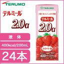 テルモ テルミール2.0α ストロベリー味紙パック200ml(400kcal)×24本高カロリー栄養