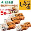 株式会社協和自然王国生しぼりしょうが湯(18g×20袋)5箱セットショウガ湯 生姜湯