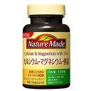 大塚製薬ネイチャーメイドカルシウム・マグネシウム・亜鉛90粒入・30日分栄養補助食品 サプリメント