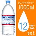ショッピングクリスタルカイザー 500ml 48本 送料無 大塚食品クリスタルガイザー1000mlペットボトル×12本CRYSTAL GEYSER水分補給