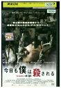 DVD 今日も僕は殺される レンタル版 GGG05010