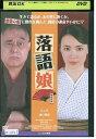 DVD 落語娘 ミムラ 津川雅彦 レンタル落ち TT23273