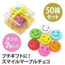 スマイルマーブルチョコ(50箱セット)【送料無料】大量/まと...