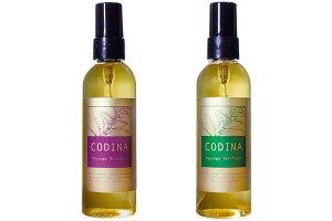 CODINA コディナボディオイル(トニフィアン・リラク