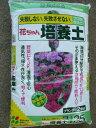 花ちゃん培養土25L【用土】【Compost】ばいようど 販売 通販 種類【HLS_DU】