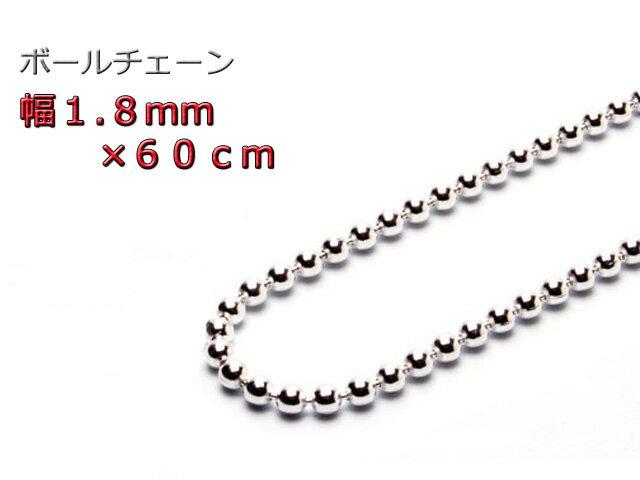 ボールチェーン 1.8mm×60cm ネックレス シルバー925チェーン 激安 最安挑戦中 シルバーチェーン 1.8mm 60cm02P23Apr16