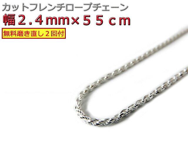 ハワイアンジュエリー ネックレス シルバー925 約2.5mm 55cm フレンチロープチェーン