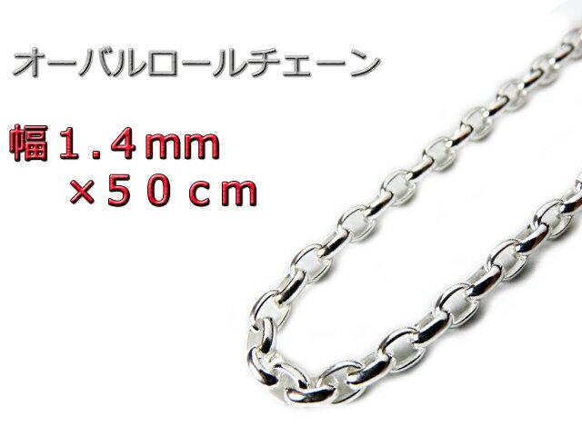 オーバルロールチェーン 1.4mm×50cm ネックレス シルバー925チェーン 激安 最安挑戦中 シルバーチェーン 1.4mm 50cm