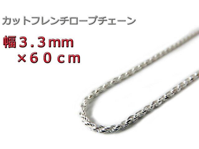 ハワイアンジュエリー ネックレス シルバー925 約3.5mm 60cm フレンチロープチェーン
