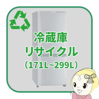 リサイクル 冷蔵庫 171L以上299L以下【回収のみ ベッド、商品お届け別途】【smtb-k】 辞書【ky マッサージ】【KK9N0D18P】:ぎおん店