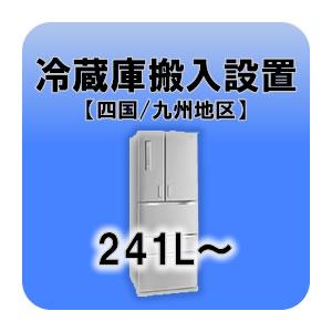 冷蔵庫搬入設置 241L〜 四国・九州地区 【smtb-k】【ky】【KK9N0D18P】
