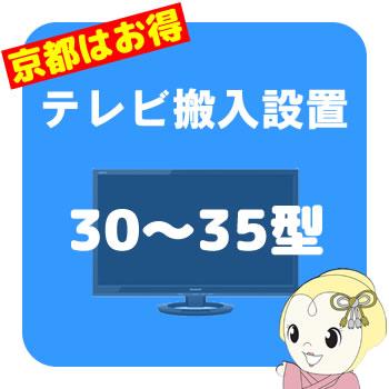 【京都市近隣地域限定】テレビ搬入設置 30〜35型